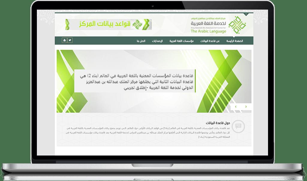 قاعده بيانات اللغه العربية
