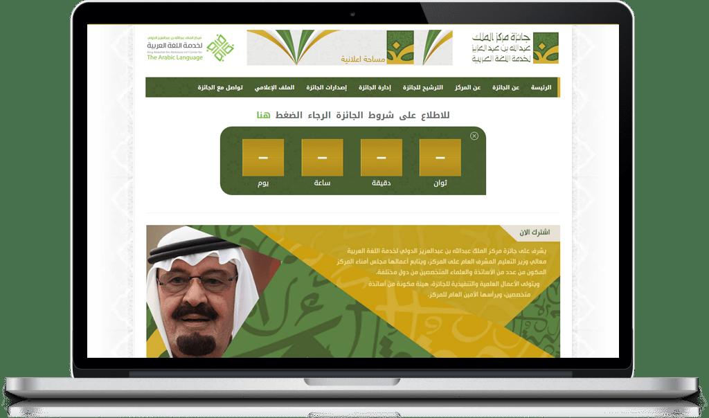 جائزة الملك عبدالله للغه العربية